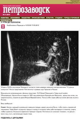 Von morgens bis mitternachts @gazeta-petrozavodsk.ru